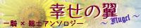 ぷちアンソロジー「幸せの翼」
